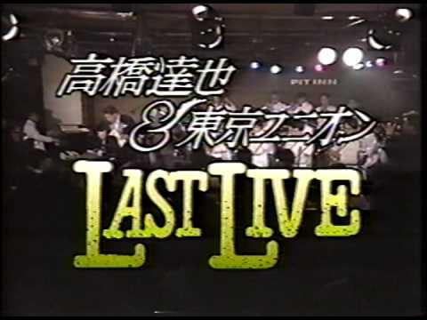 T. Takahashi & his Tokyo Union Last Live
