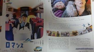 ロマンス 2015 映画チラシ 2015年8月29日公開 【映画鑑賞&グッズ探求記...