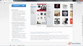 Как подключить и использовать iTunes и AppStore в iPhone 4 (27/30)(В данном видеоуроке мы расскажем о приложении iTunes для iPhone 4 и магазине AppStore. http://youtube.com/teachvideo - наш канал..., 2012-03-23T11:58:43.000Z)