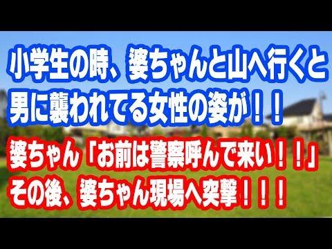 武勇伝 小学生の時婆ちゃんと山へ行ったら男に襲われてる女性の姿が 婆ちゃんお前は警察呼んで来い⇒婆ちゃん現場へ突撃なまら動画