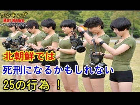 ランキング・ダイナマイト - 【衝撃】 日本人の日常行為が北朝鮮では死刑になるかもしれない25の行為 ! - 電撃ランキング ランキング Hot News