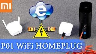 Обзор P01 powerline XIAOMI WiFi Home Plug – интернет из любой розетки 220V/110V