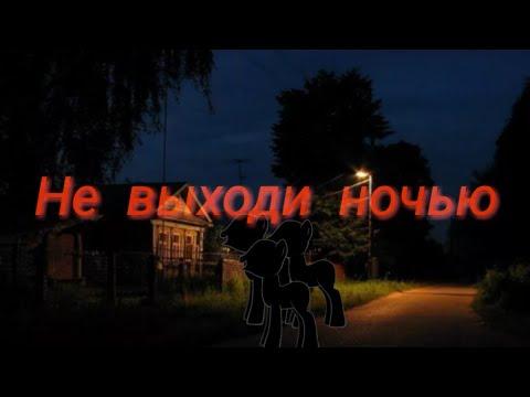 Пони страшилка - Не выходи ночью