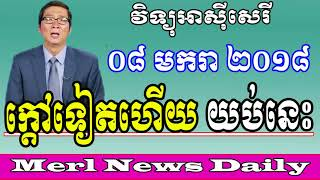 Khmer Breaking News Tonight January 08 2018 By Merl News Daily