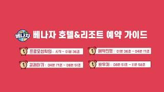 베나자 호텔/리조트 예약 가이드