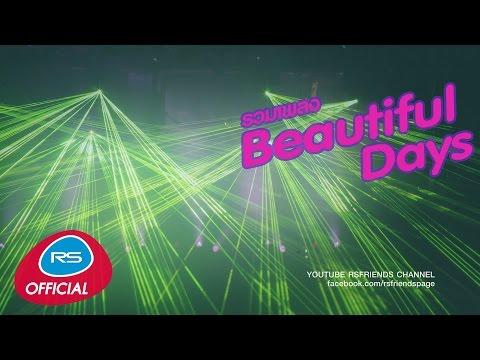 รวมเพลง Beautiful days | Official Music Long Play