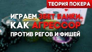 Игра в 3бет потах, как Агрессоры, против Регов и Фишей. Обучение покеру c нуля