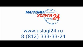 Открытие Дома быта Услуги - 24(, 2014-12-16T13:41:34.000Z)