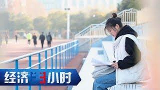 《经济半小时》 20200116 为你撑起一片天| CCTV财经
