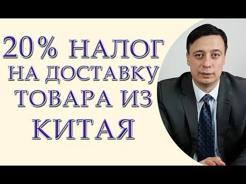 20 процентный налог на доставку товара из Китая