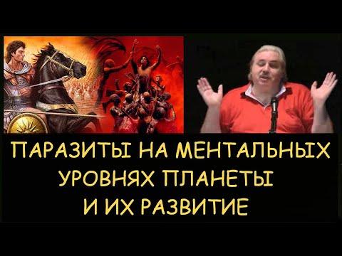 Н.Левашов: Паразиты на