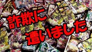 【遊戯王】数万円分のパックを購入した結果ブチ切れました【詐欺】
