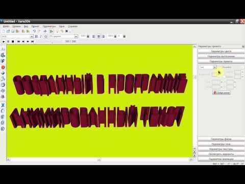 создание анимированного текста в программе xara 3d maker