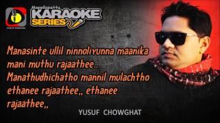 Manasinte Ullil Ninoliyunna Karaoke With Lyrics,