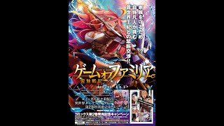 Game Obu Familia - Family Senki [VIE] chap 12