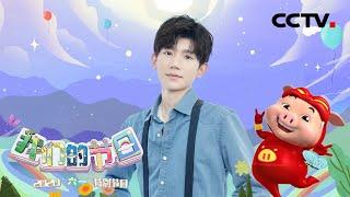 王源六一特别节目献唱,童话里做英雄,让世界更美好,坚持就一定成功!|CCTV少儿