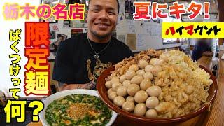 【大食い】謎のぱくつけを解明せよ! ハイマウント【デカ盛り】 thumbnail
