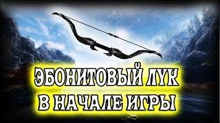 ЭБОНИТОВЫЙ ЛУК В НАЧАЛЕ ИГРЫ | TES5 Skyrim