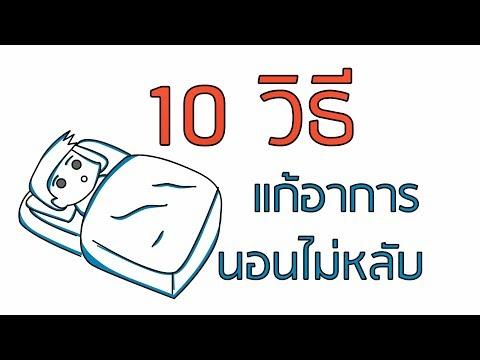 10 วิธีแก้อาการนอนไม่หลับ