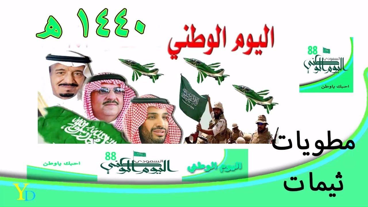 ثيمات ومطويات اليوم الوطني السعودي 1440 Youtube