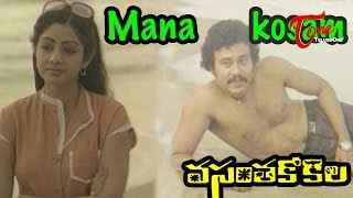 Vasantha Kokila Telugu Movie Songs | Mana Kosam Video Song | Kamal Hassan, Sridevi