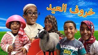 لما أبوك يجيبلكم خروف العيد 🐏😂👍 | Fares Shady ❤️️