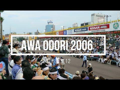 阿波おどり2006 三田村邦彦さん&島崎和歌子さん