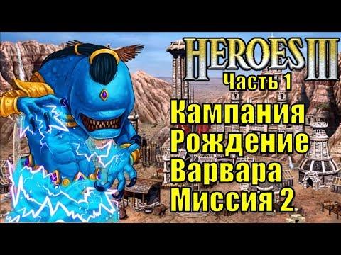 Смотреть прохождение игры Герои III, Рождение Варвара, Кампания (миссия 2.1)