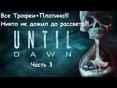 Until Dawn/Дожить до рассвета Прохождение на платину (никто не дожил до рассвета) Часть 13