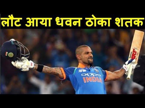 Ind Vs Aus 4th ODI: Dhawan का शानदार शतक, ऑस्ट्रेलिया के भी उड़े होश । Headlines Sports