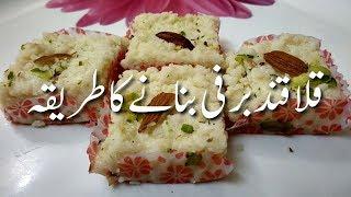 Kalakand Recipe Pakistani قلاقند بنانے کا طریقہ Pista Badam Kalakand Kalakand Recipe With Khoya