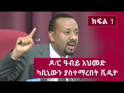 NEW SPEECH: PM Dr Abiy Ahmed Cabinet Meeting at the National Palace | Part 1