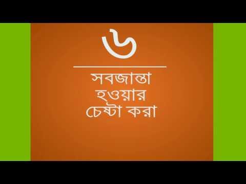 ইন্টারভিউ এর গুরুত্বপূর্ন কিছু টিপস্ - Interview Tips in Bangla