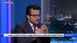 منظمة التعاون الإسلامي تدعو لمنع تهريب السلاح الإيراني لليمن