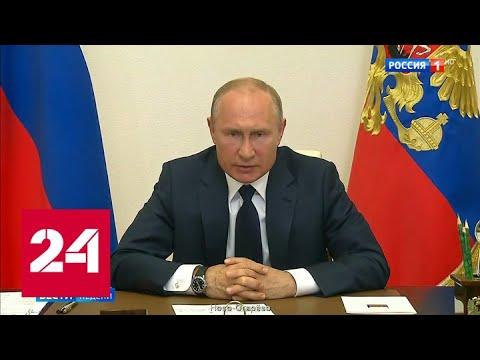 Вакцина, поддержка, новый режим: ситуация в России - Россия 24 - Видео онлайн