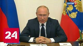 Вакцина, поддержка, новый режим: ситуация в России - Россия 24