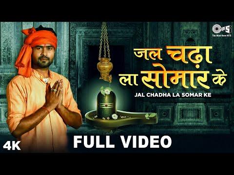 Jal Chadha La Somar Ke song (जल चढ़ा ला सोमार के ) lyrics   Latest Bhojpuri Bolbam Song 2020 - Lado Madheshiya & Khushbu Raj