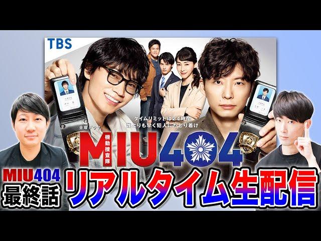 【MIU404】最終話 直前〜リアルタイム〜感想ぶっ通しライブ