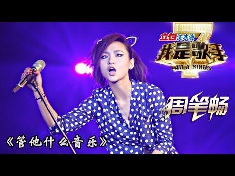 我是歌手-第二季-第10期-周笔畅《管他什么音乐》-【湖南卫视官方版1080P】20140314