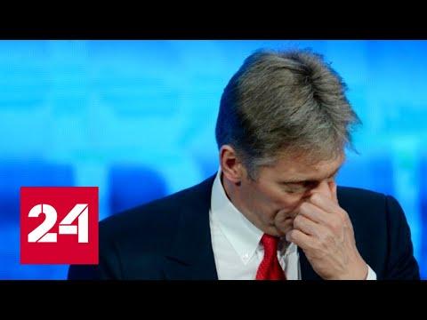 Реакция Кремля на слова Зеленского о Второй мировой. 60 минут от 28.01.20