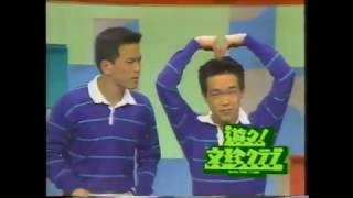 雨上がり決死隊コント (吉本天然素材時代) 関西ローカル番組 「遊々!...
