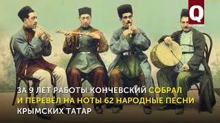 Аркадий Кончевский – собиратель крымскотатарских песен