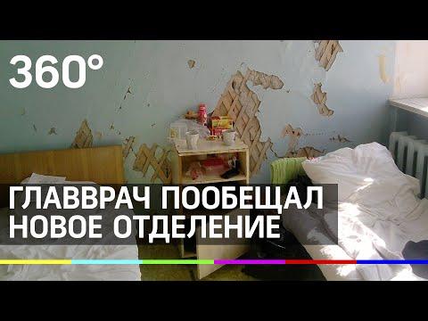 Из разрухи в палаты: главрач обещал пациентам скандальной больницы переезд