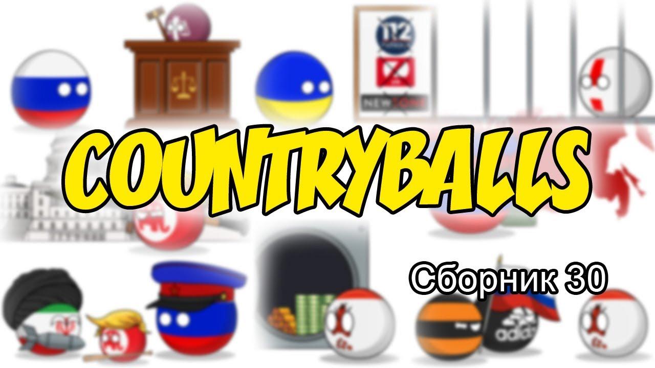 Countryballs ( Сборник 30 )