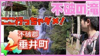 【滝】#68 岐阜県 不破郡垂井町 不破の滝