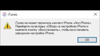 видео 'Не удалось восстановить ipad-iphone-ipod,произошла ошибка №21'-Что делать,как решить