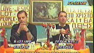 Τηλεφώς - Άγιος Πέτρος (06-05-2004) Βασίλης Σπύρου