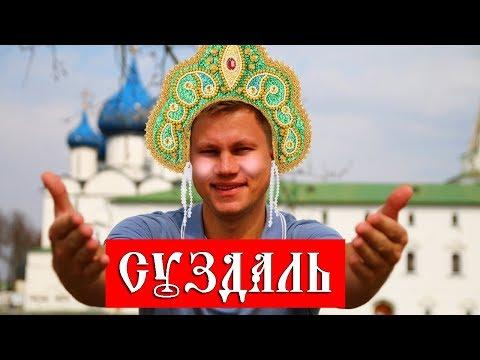 СУЗДАЛЬ – что посмотреть за 1 день? Достопримечательности. Города России: Золотое кольцо.