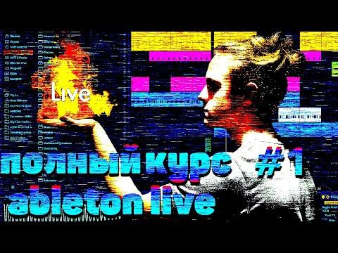 Видеоурок live ableton