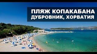 видео Новые отели Хорватии